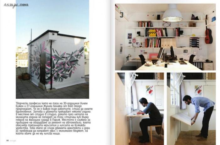 Mini bureau - Bold design studio : 516_10151217140652369_1429001558_n
